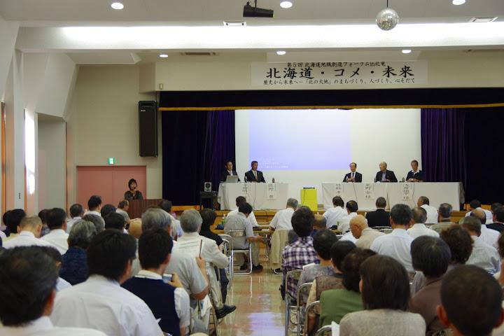 第5回北海道地域創造フォーラム in 北竜「北海道・コメ・未来」の開催