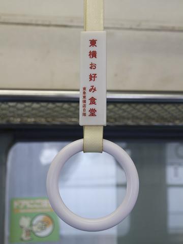 熊本電気鉄道 5000系電車 5102A形 つり革