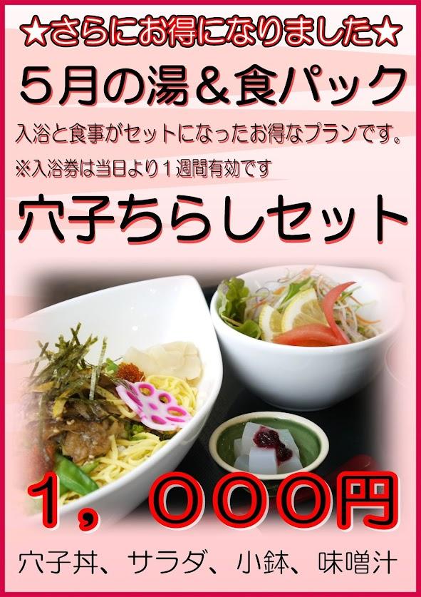 4月の湯&食パック「担々麺セット」