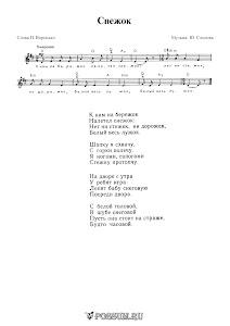 """Песня """"Снежок""""  Ю. Слонова: ноты"""