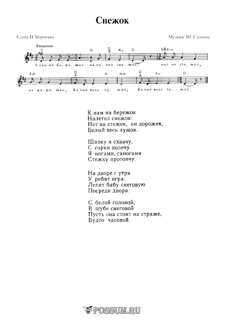 теплое белым снегом текст песни надела валенки текст песни желаете снять квартиру