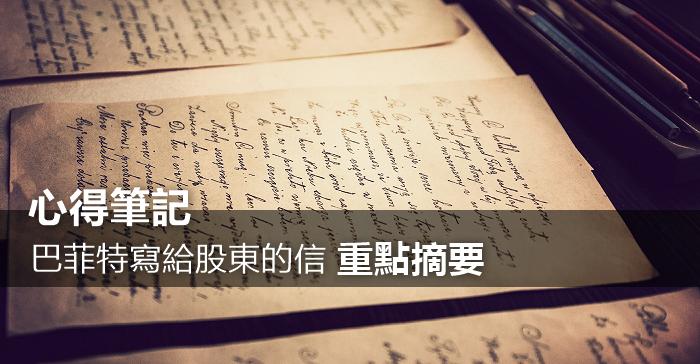 2014年版本巴菲特寫給股東的信
