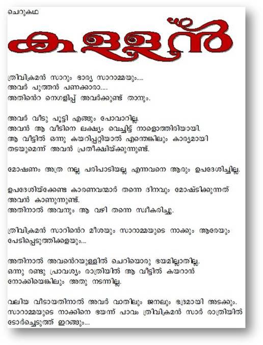 Malayalam Story - Kallan 1