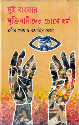 Dui Banglar Juktibadider Chokhe Dharma Edited by Prabir Ghosh and Oyahidh Reja