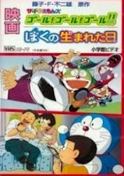 The Doraemons: Goal! Goal! Goal!!