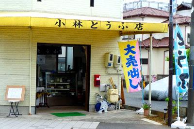 小林豆腐店 外観