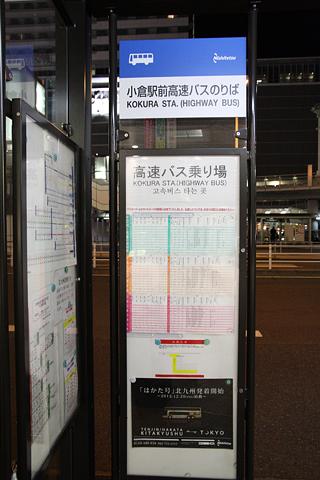 小倉駅前高速バス乗り場