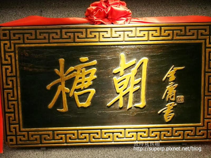 台北的糖朝 - 彼得覓食趣 - 痞客邦PIXNET