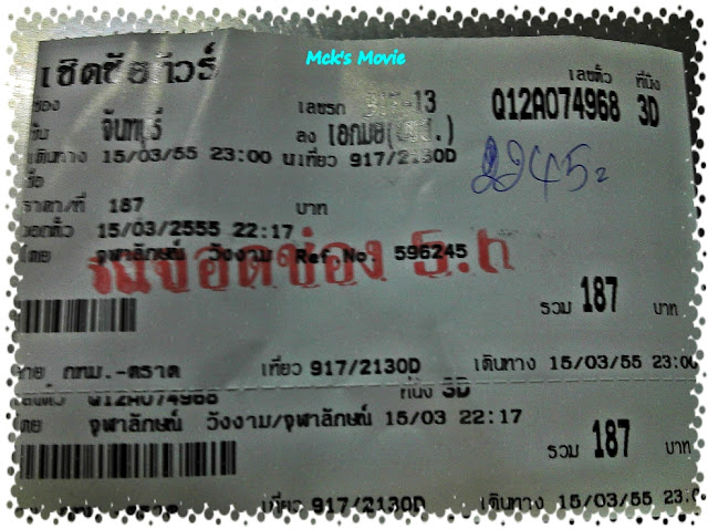Ticket to Chonburi