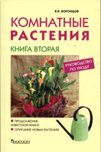 Книги и журналы по комнатному цветоводству Ewrwr
