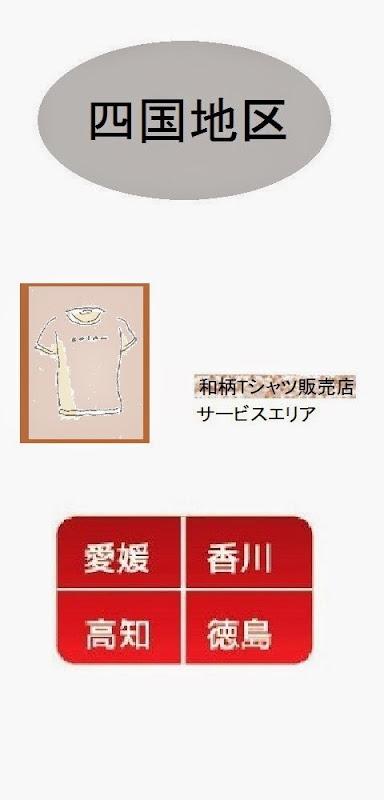 四国地区の和柄Tシャツ販売店情報・記事概要の画像