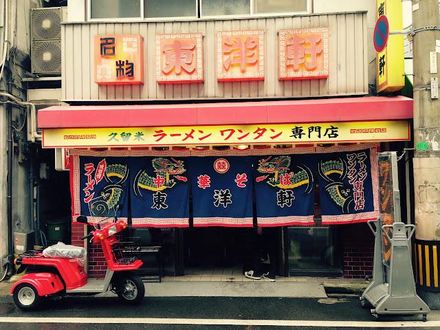 東洋軒ラーメン小倉北区の店構え