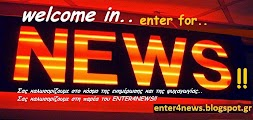 enter4news.blogspot.gr