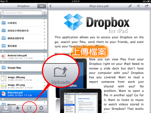 Dropbox 圖片上傳鈕