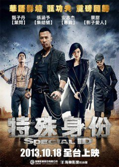 Cảnh Sát Giang Hồ – Thân Phận Đặc Biệt Chung Tử Đơn (2013)