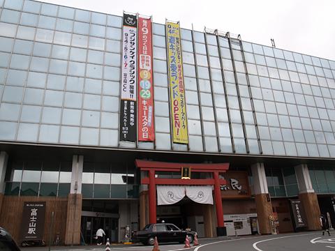富士急行 富士山駅
