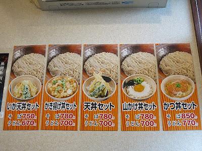 壁に貼られたセットメニュー。写真は蕎麦を使用してある。。