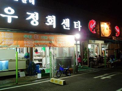 ウジョン刺身店