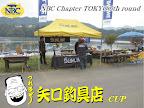 「矢口釣具店」様のご協力によりサンライン様のブースを出店頂きました。 2011-11-14T15:21:46.000Z