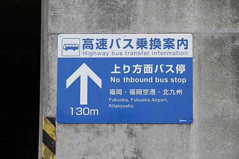 高速基山バス停 上り線 入口案内
