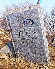 충남 천안 광덕산(광덕사-헬기장-정상-장군바위-광덕사 원점)