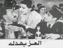 فيلم العز بهدله