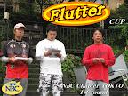 冠スポンサー様の「フラッター」古沢勝利プロからご挨拶 2011-10-22T05:56:36.000Z