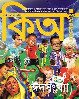 Kishor Alo July Eid Songkha 2014