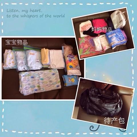 34周小记: HUKM待产包+宝宝衣物柜