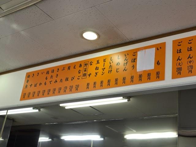 カウンター上の追加単品の天ぷらメニュー