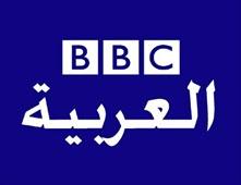 قناة بي بي سي العربية بث مباشر