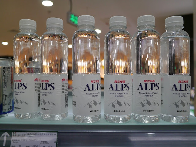 "bottles of water with the name ""Alps"" in English and ""阿尔卑斯"" in Chinese"