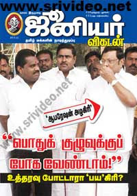 Download Junior Vikatan 27-07-2011 | Free Download Junior Vikatan PDF This week | Junior Vikatan 27th July 2011 ebook