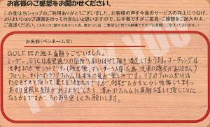 ビーパックスへのクチコミ/お客様の声:A,T 様(京都市左京区)/VW ゴルフⅣ