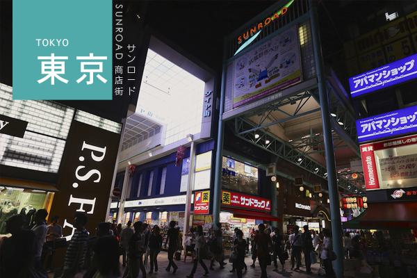 【走走東京】吉祥寺 買買藥妝 x SATOU松坂牛肉丸