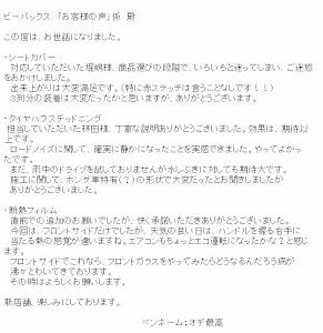 ビーパックスへのクチコミ/お客様の声:オデ最高 様(愛知県日進市)/ホンダ オデッセイ