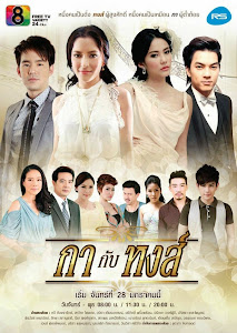 Tình Bất Phân Ly - Tinh Bat Phan Ly Let'sviet poster