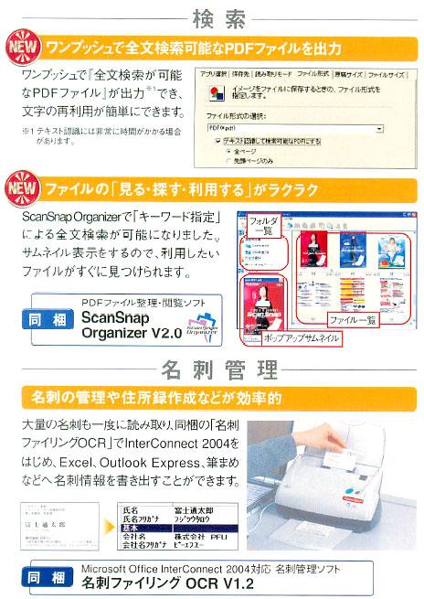 ScanSnap 高速文件掃瞄器