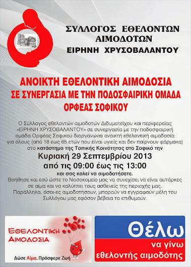 Αιμοδοσία Συλλόγου «ΕΙΡΗΝΗ ΧΡΥΣΟΒΑΛΑΝΤΟΥ» και του Ορφέα Σοφικού