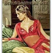 Сериал Великолепный век 103, 104, 105 серия смотреть онлайн на русском языке бесплатно