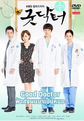 Good Doctor ฟ้าส่งผมมาเป็นหมอ ( EP. 1-7 END ) [พากย์ไทย]