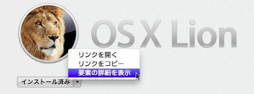 MacAppStoreでWebインスペクタを使う。