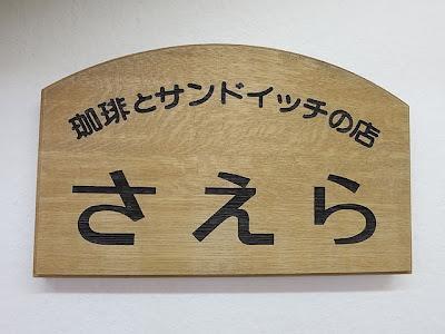 珈琲とサンドイッチの店さえら、と書かれた看板