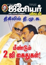 Junior Vikatan 28-04-2013 | Free JuniorVikatan PDF This week | Junior Vikatan 28th April 2013 ebook latest at srivideo
