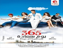 فيلم 365 يوم سعاده
