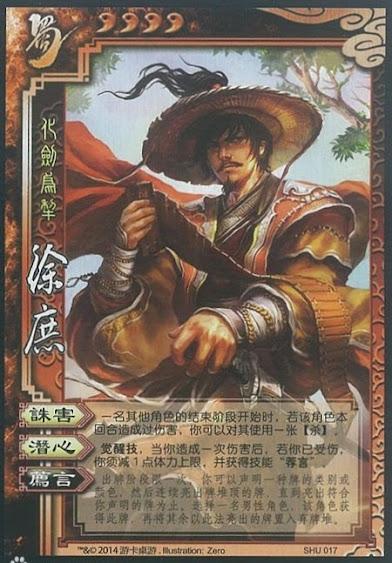 Xu Shu 12