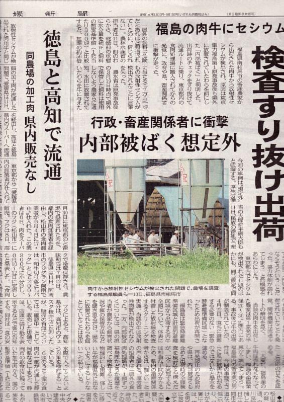 福島・南相馬産のセシウム検出の農家から別の牛が9都道府県に流通