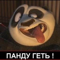 Сергей Panda