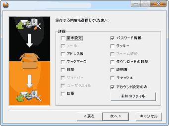 アカウント設定 と パスワード情報のみエクスポート可能