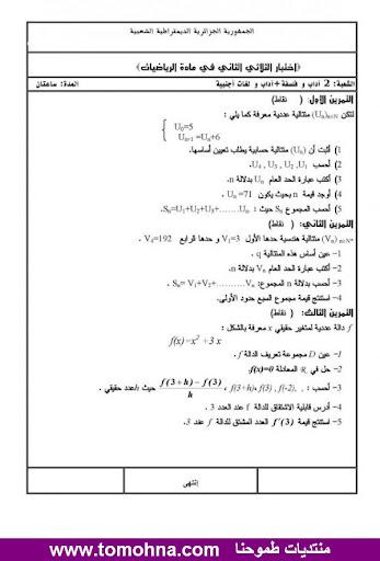 الاختبار الثاني في الرياضيات للسنة الثانية ثانوي اداب و فلسفة - نموذج 1 - 1.jpg